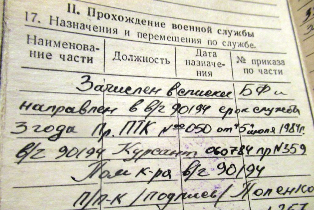VMF SSSR Kolosovka 1984 Lisovskiy 1