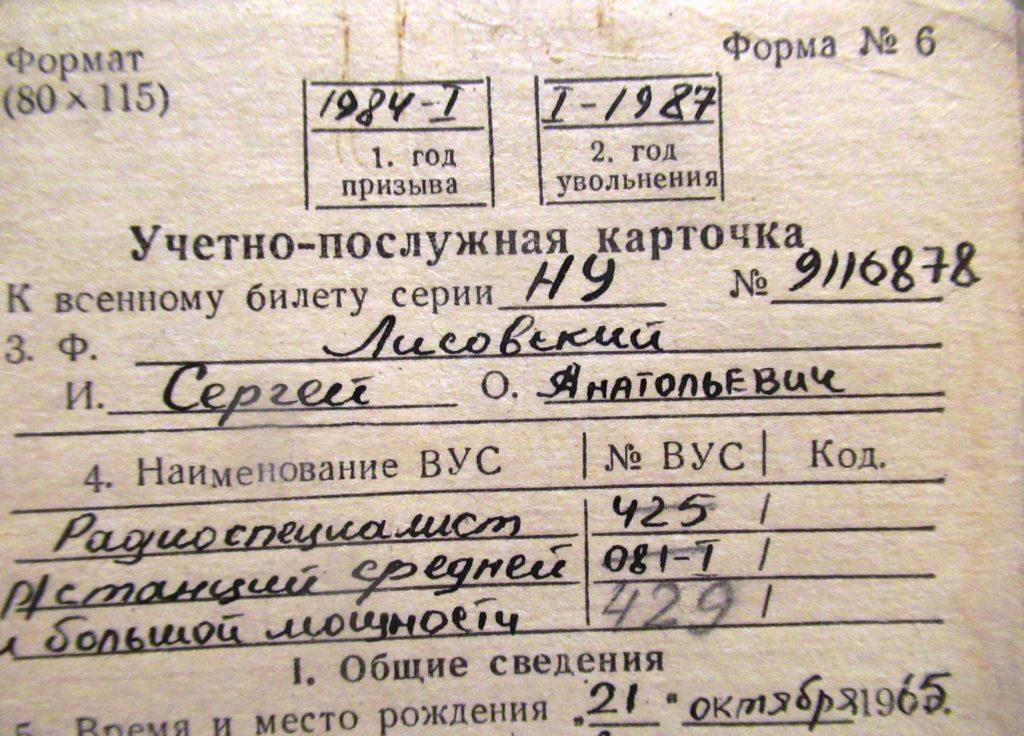 VMF SSSR Kolosovka 1984 Lisovskiy 2