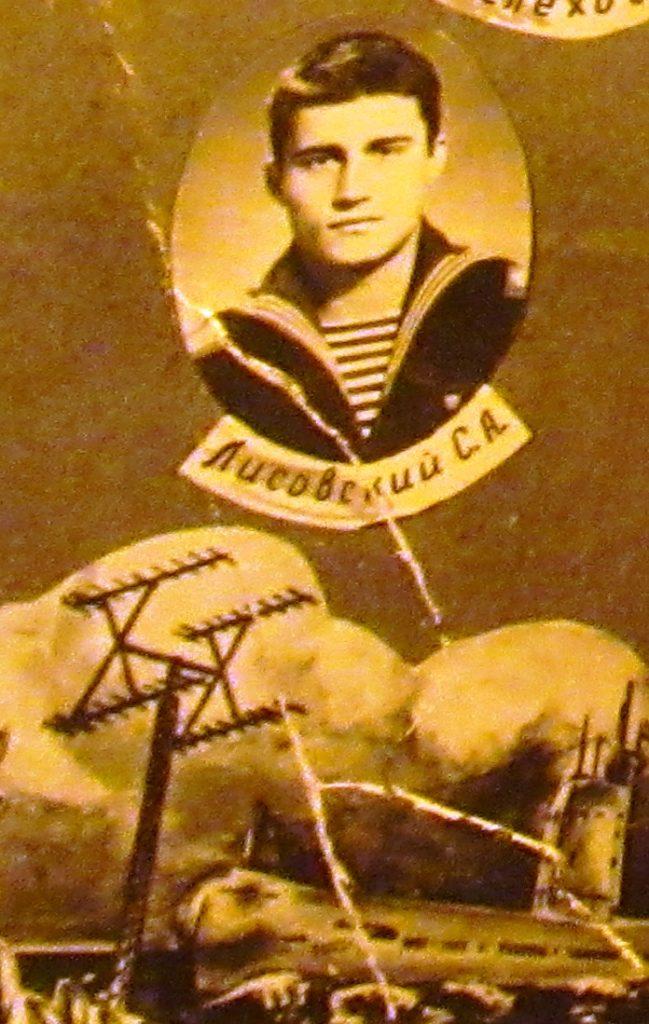 VMF SSSR Kolosovka 1984 Lisovskiy 4