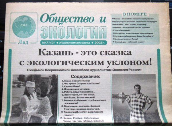 kazan 2003 1