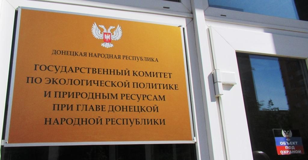 Dom Prirody Donbass Eco 24 08 2018 7
