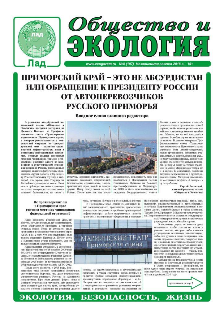 Eco Gazeta 21 09 2018 1 (1)