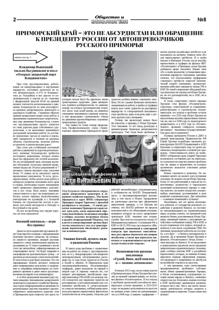 Eco Gazeta 21 09 2018 2 (1)