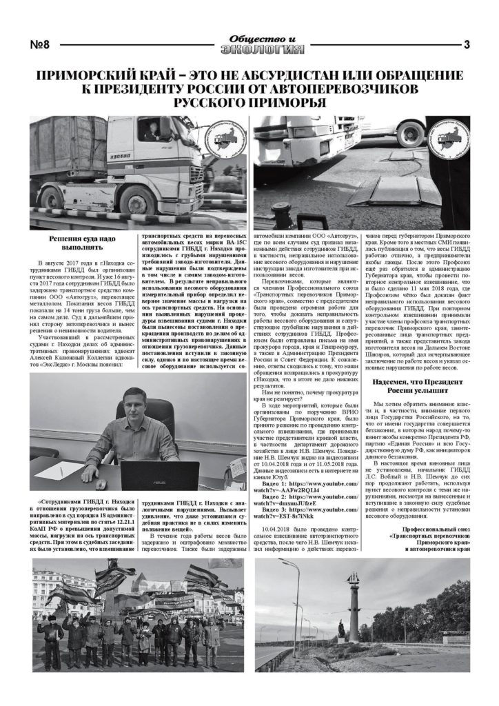 Eco Gazeta 21 09 2018 3