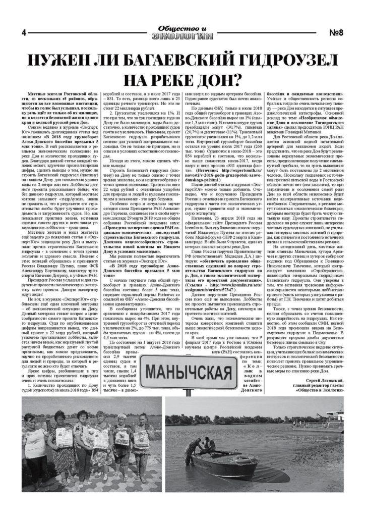 Eco Gazeta 21 09 2018 4