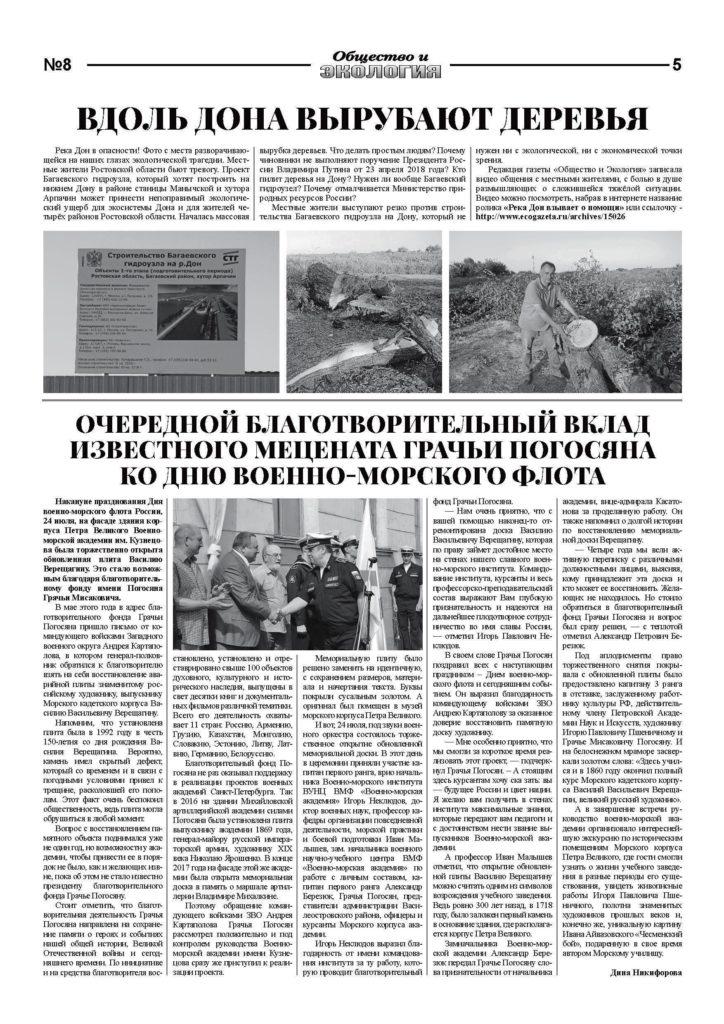 Eco Gazeta 21 09 2018 5