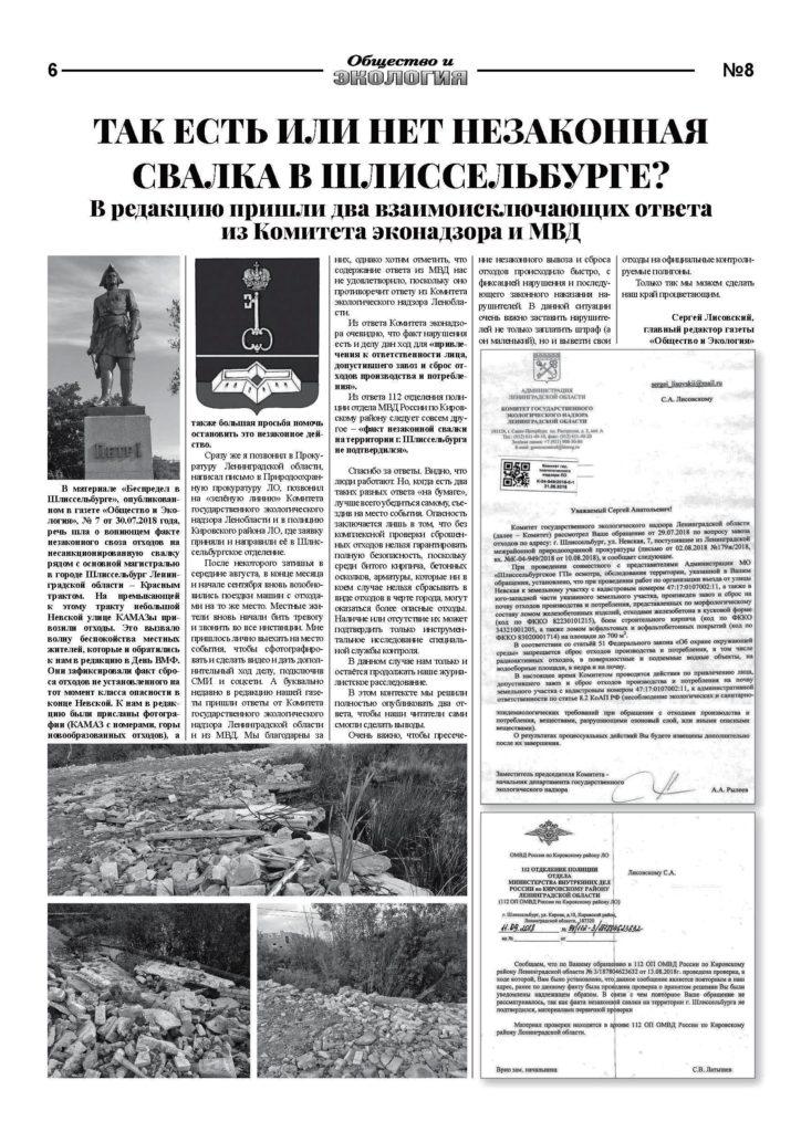 Eco Gazeta 21 09 2018 6