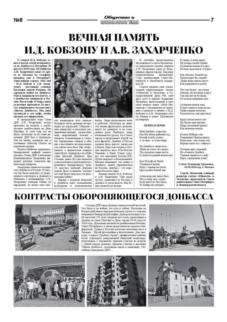 Eco Gazeta 21 09 2018 7