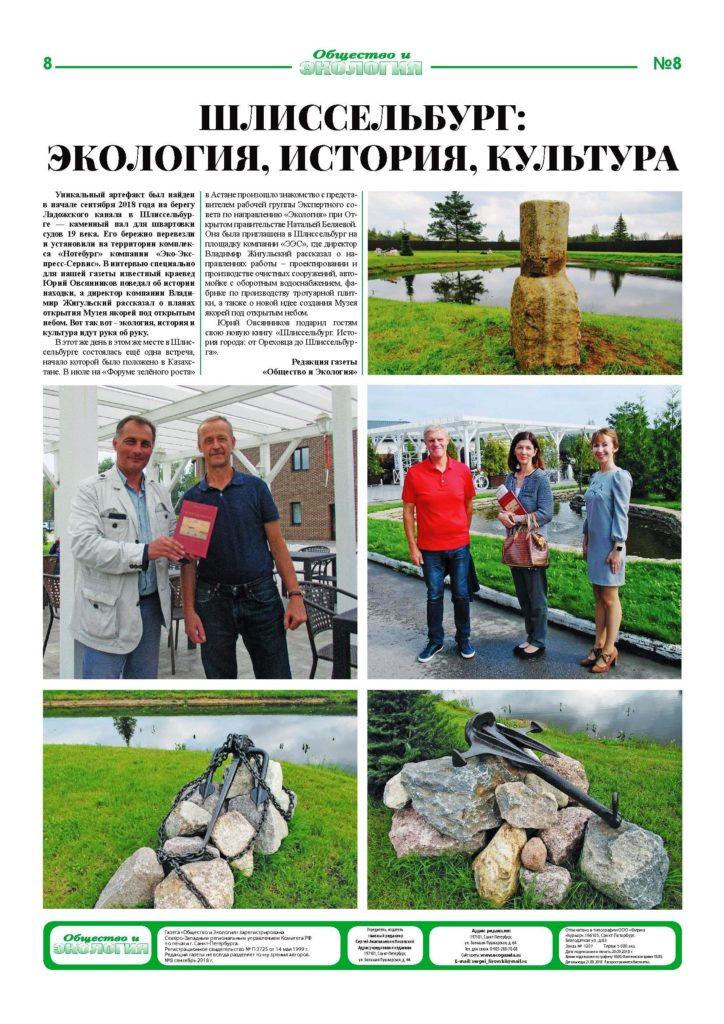 Eco Gazeta 21 09 2018 8