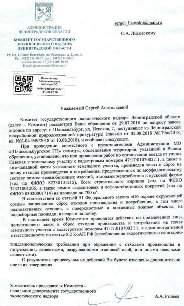 Komitet EcoNadzora LO Shliss 2018 2