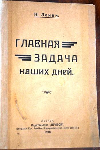 Lenin Broshyra 1918