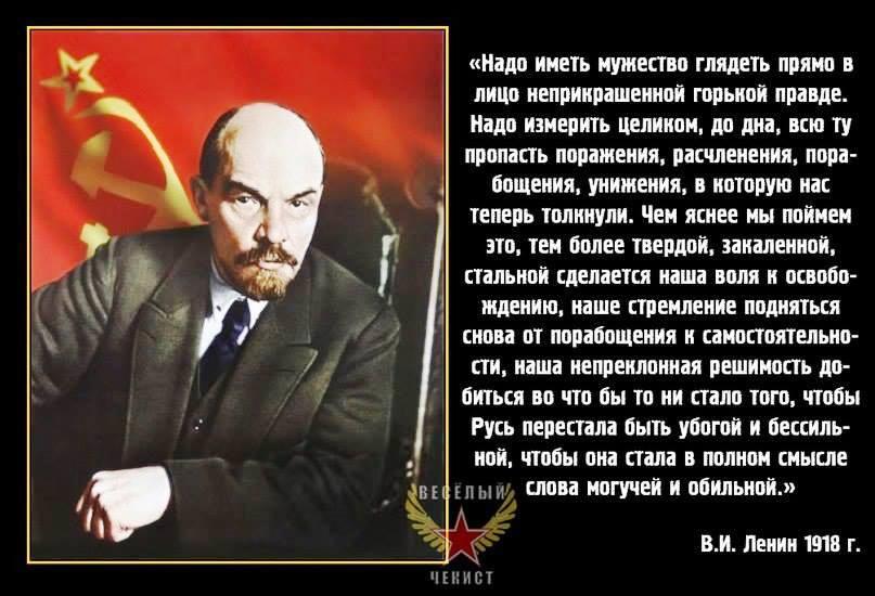 Lenin Rus 1918 2018