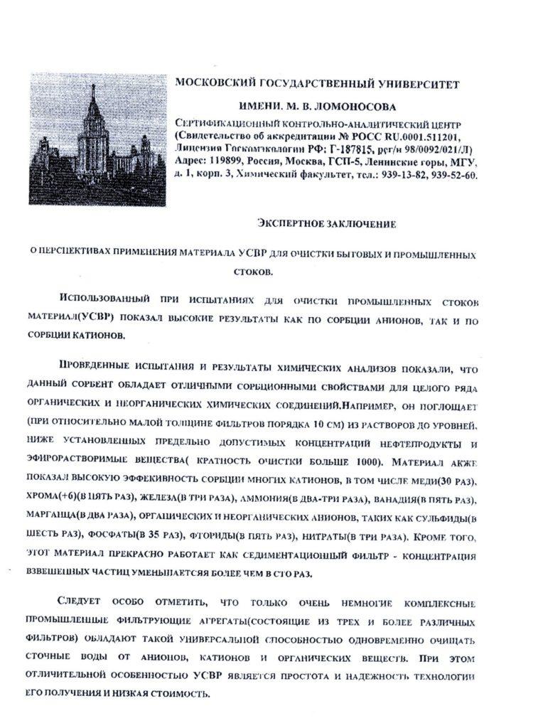 Petrik Krasny bor 1998 dok nauka 1