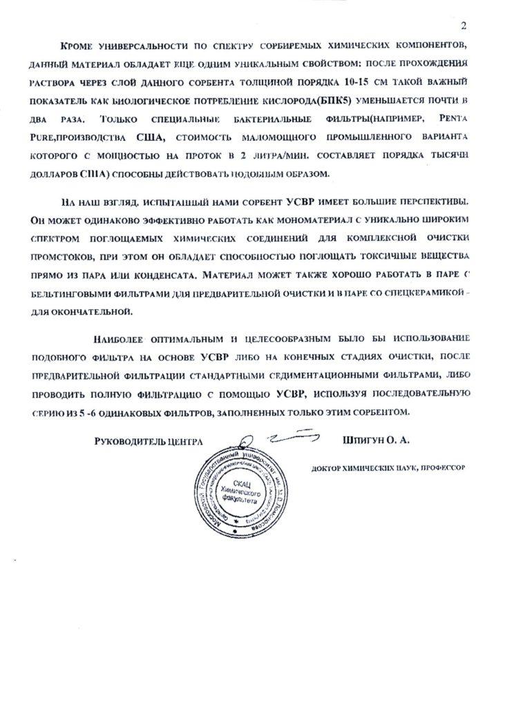 Petrik Krasny bor 1998 dok nauka 2