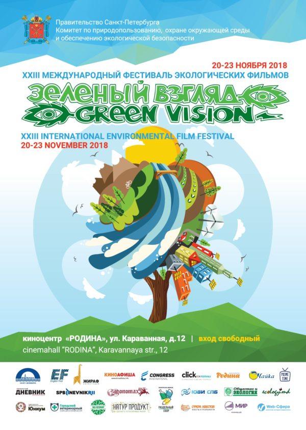 GreenVision_2018_Afisha_A3-001