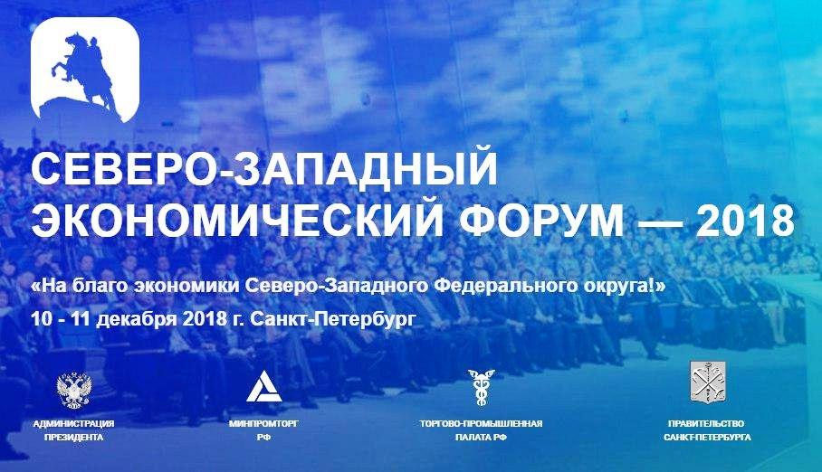 Sev Zap Forum SPb 2018