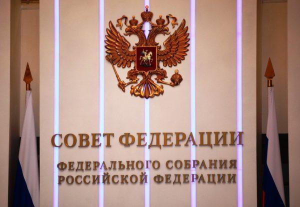 Sovet Federacii