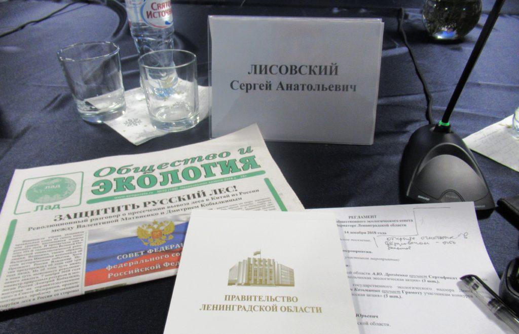 Fedorovskoe Lenoblast Ecosovet 14 12 2018 5