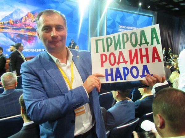 Putin Lisovskiy 20 12 2018 Plakat Priroda