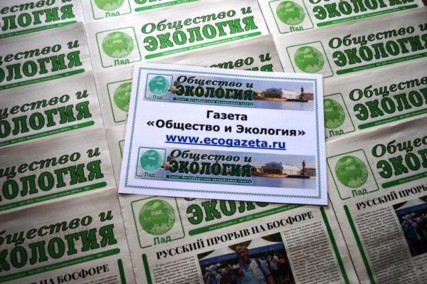 Ecogazeta Novyi 2019 1