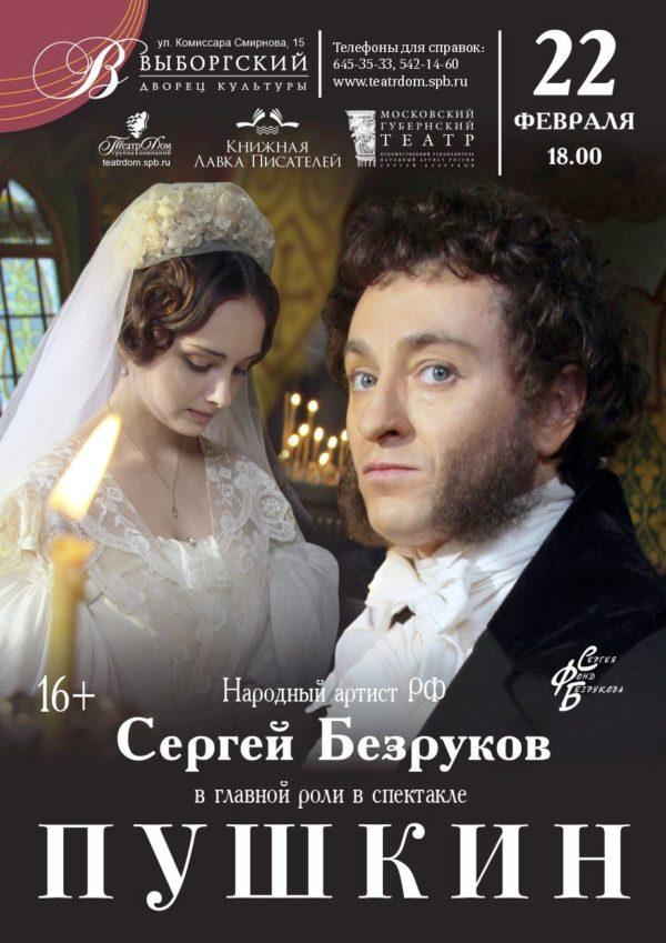 Bezrukov Pushkin 22 02 2020 9