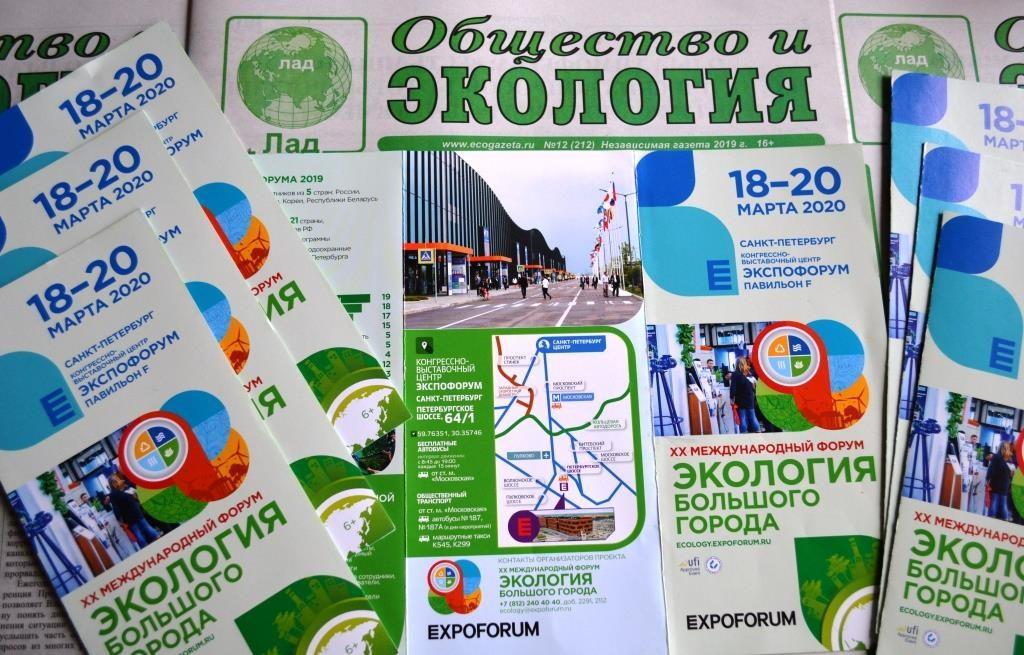 Ecologia Bol Goroda 2020 SBb