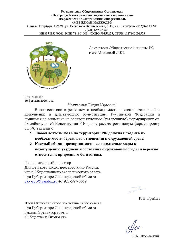 Konstitucia RF Popravki 2020