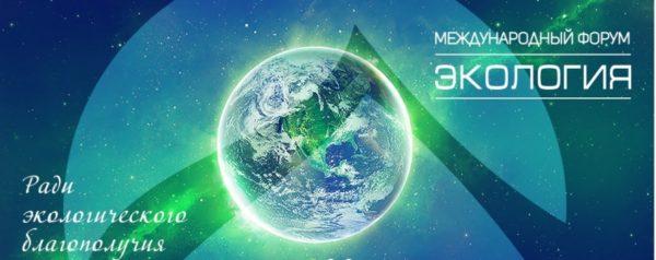 forum ekologiya 2020