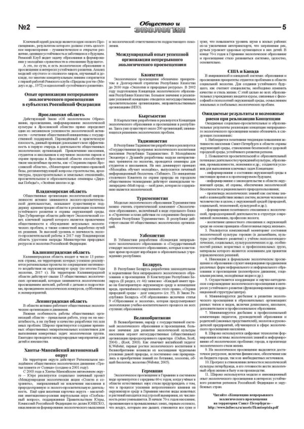 2 (214) mart EcoGazeta 2020 5