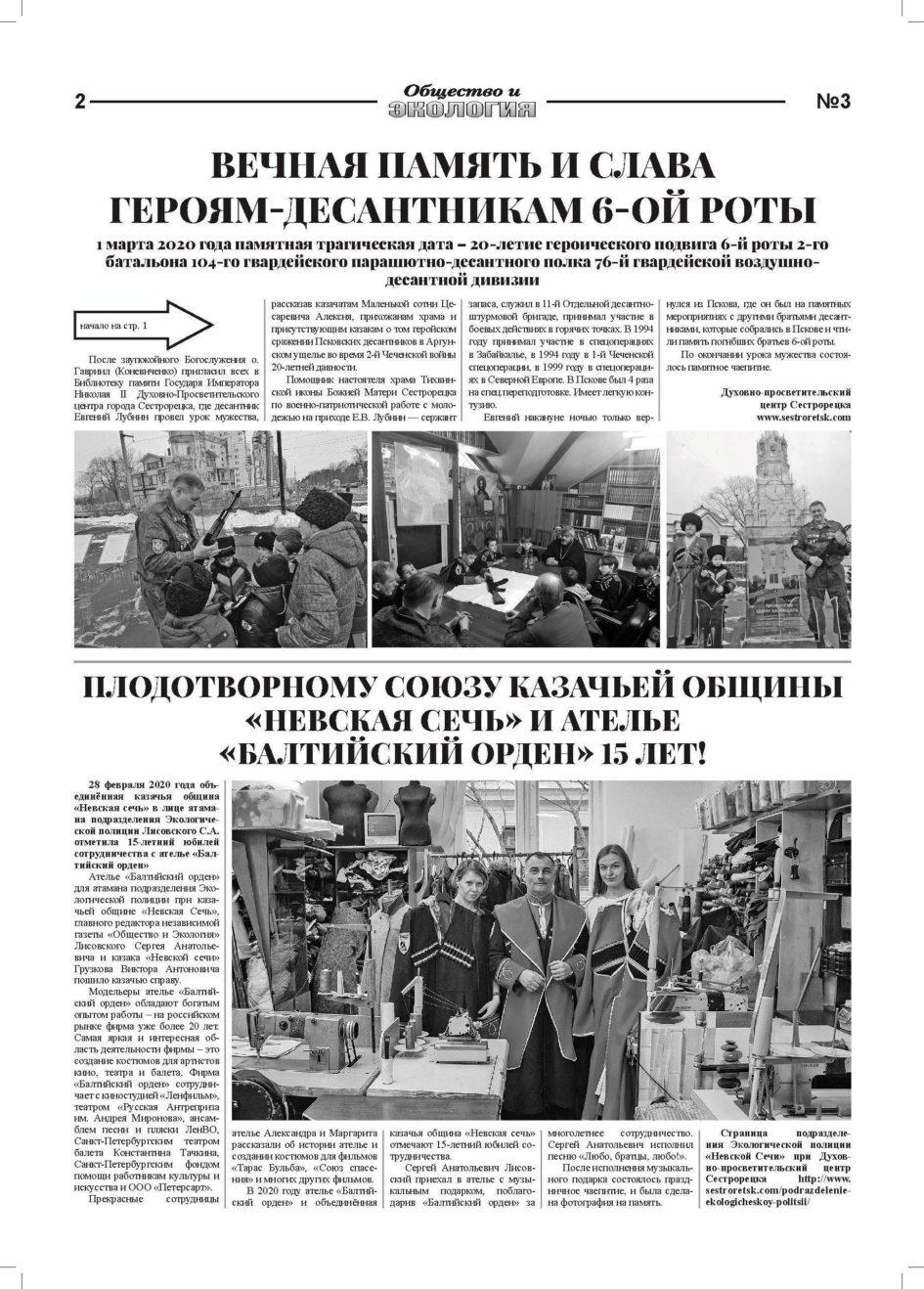 Mart Ecogazeta № 3 (215) 2020 2