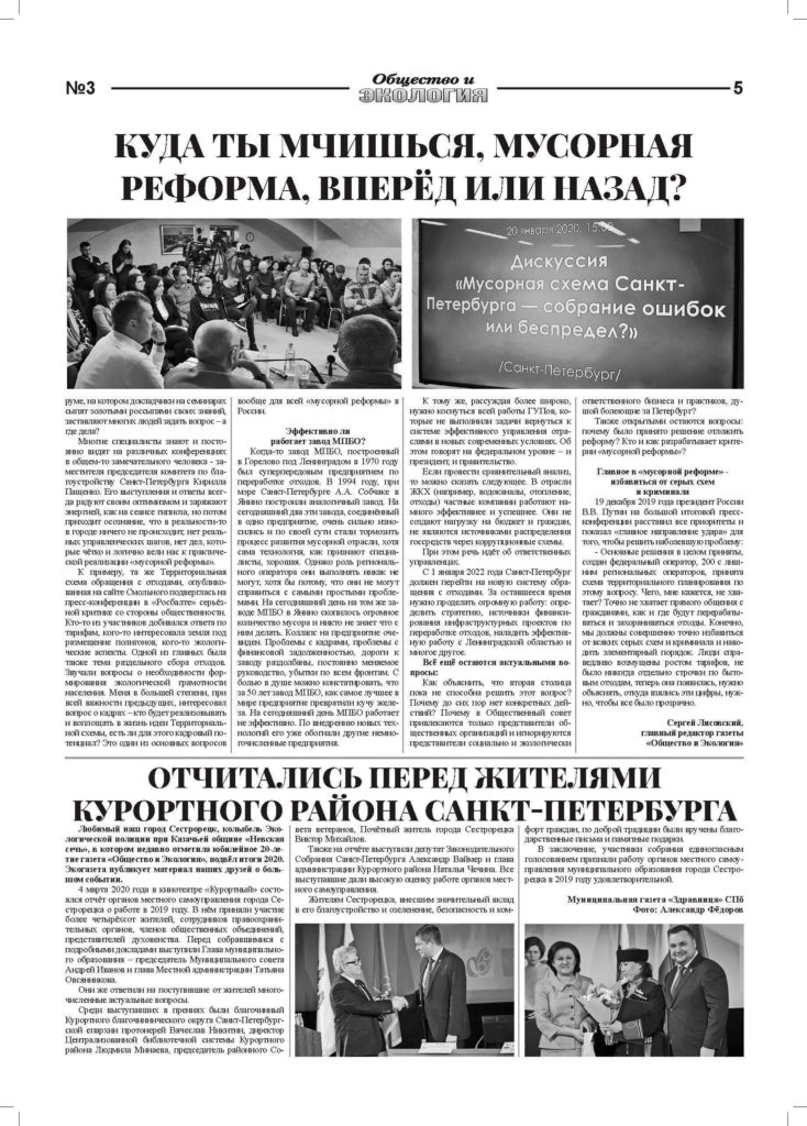 Mart Ecogazeta № 3 (215) 2020 5