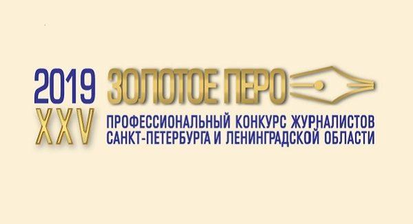 Zolotoe Pero SPb 2019