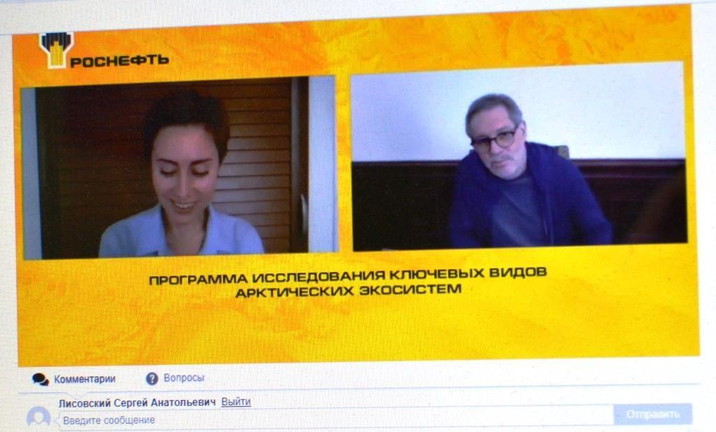 Rosneft On Lain 24 04 2020 6