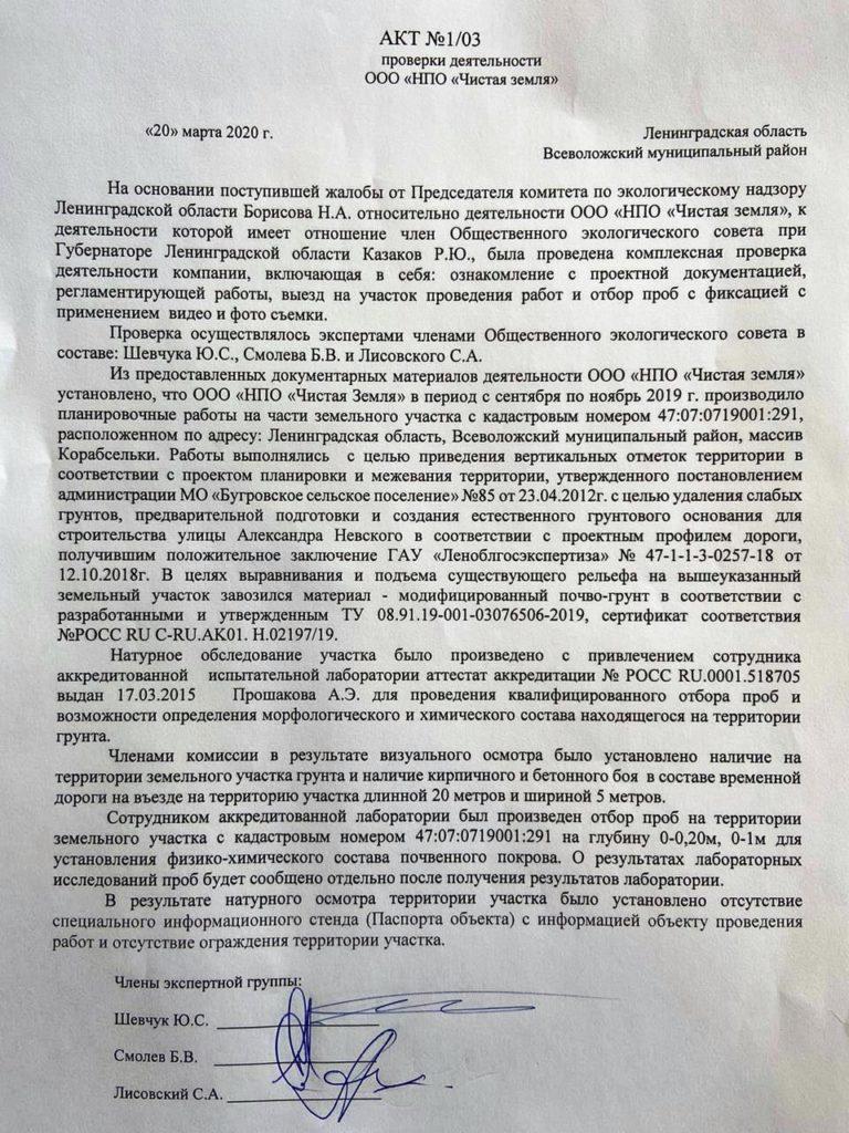 EcoSovet Komisia Kazakov 2020 1
