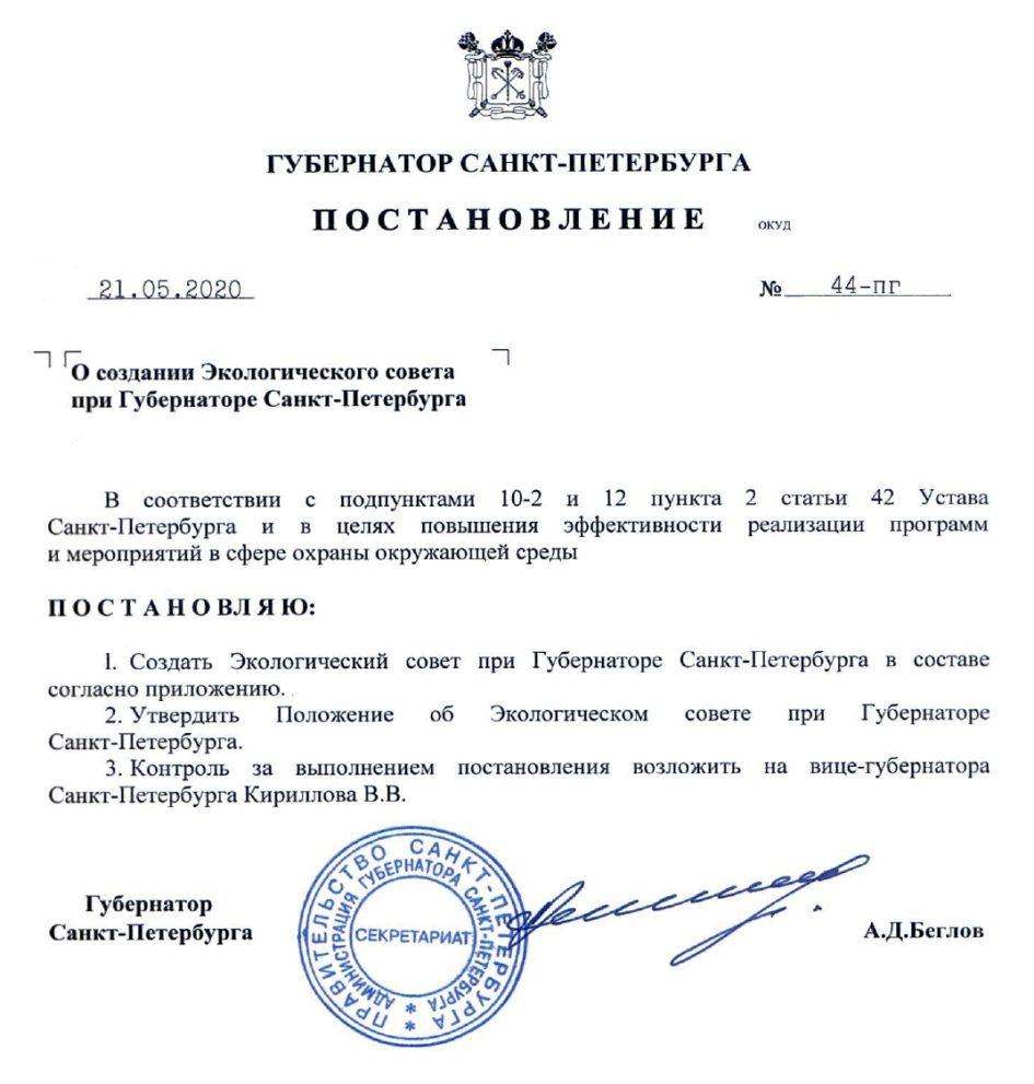 EcoSovet SPb 21 05 2020 Gubernator Beglov