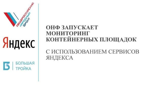 ONF Yandex 2020-1