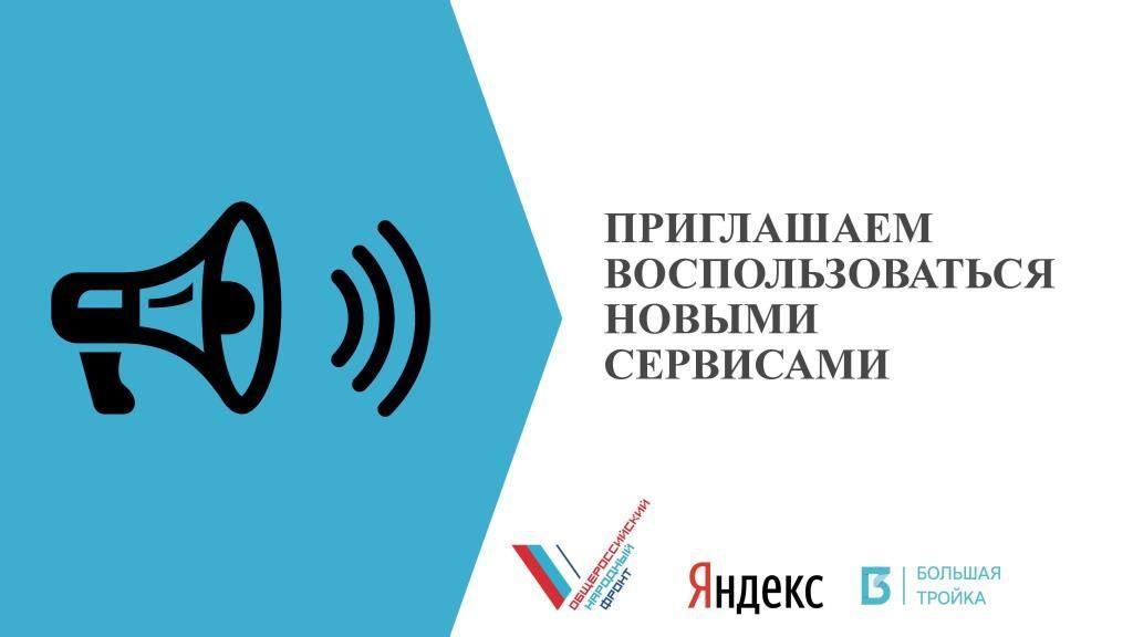 ONF Yandex 2020-7