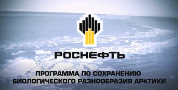 Rosneft 2020 prezentacia 3