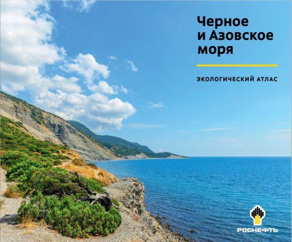 Rosneft Azov 2020 1