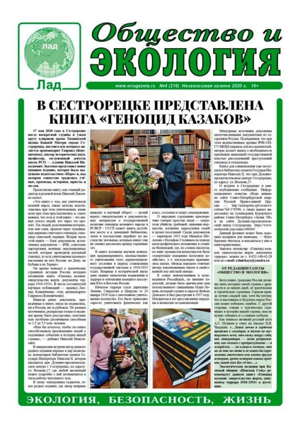 4 (216) 03 EcoGazeta 2020 page-0001