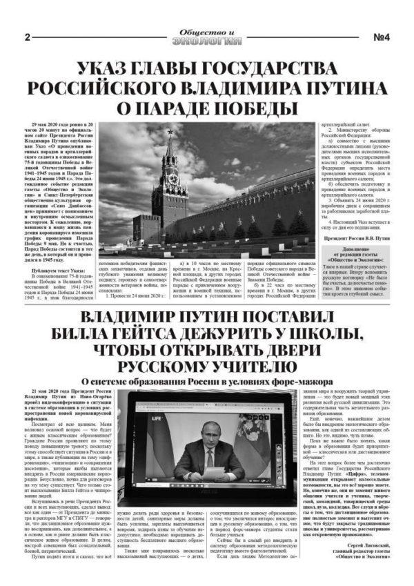 4 (216) Ecogazeta 03 06 2020 page-0002