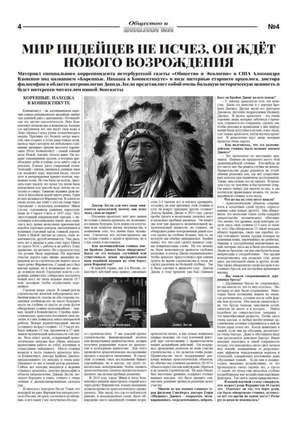 4 (216) Ecogazeta 03 06 2020 page-0004
