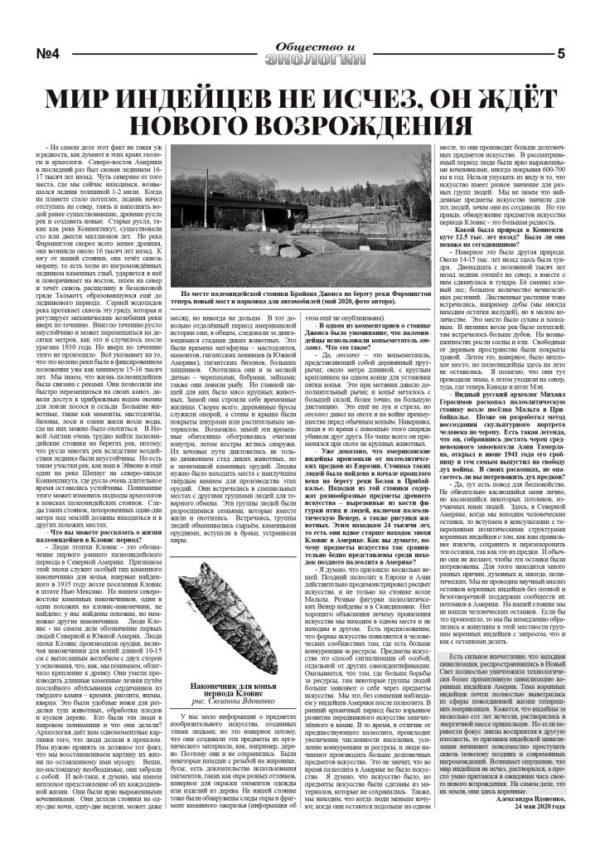 4 (216) Ecogazeta 03 06 2020 page-0005