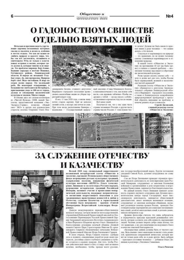 4 (216) Ecogazeta 03 06 2020 page-0006
