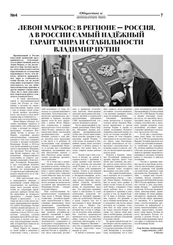 4 (216) Ecogazeta 03 06 2020 page-0007