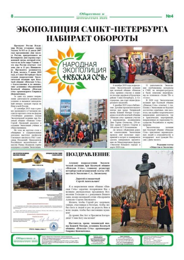4 (216) Ecogazeta 03 06 2020 page-0008