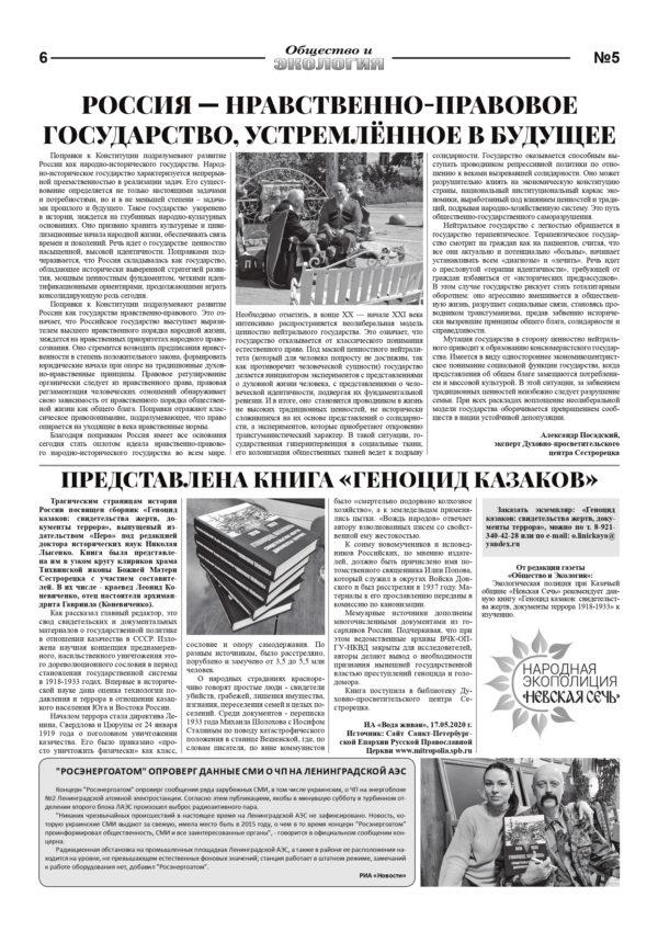 Iul EcoGazeta 03 07 2020 6
