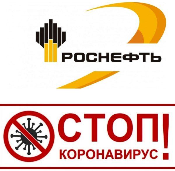 Rosneft Koronavirus