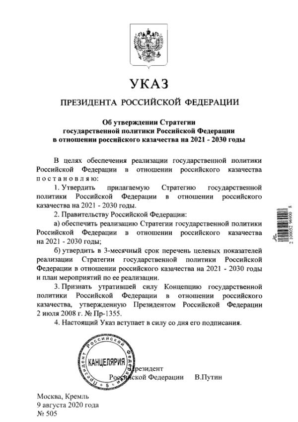 Ukaz Putin Strategia Kazachestvo 2020