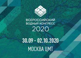 Vodne Kongress Moskva 2020